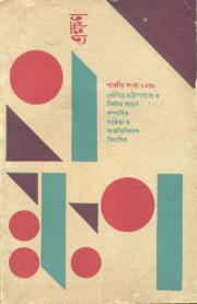 Image: Cover of Ekshan, 1971.